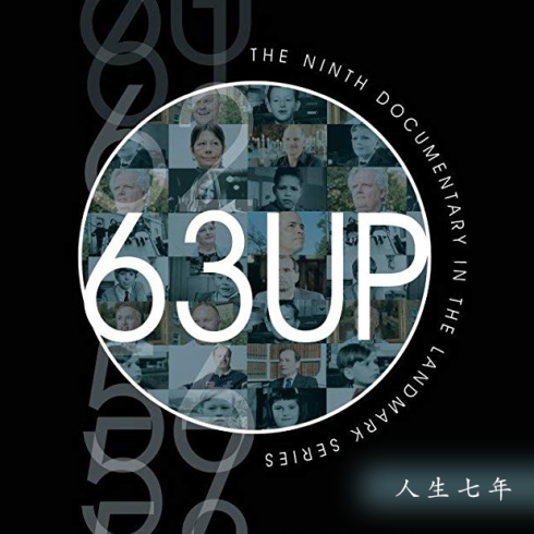 63UP_继颂时间.PNG